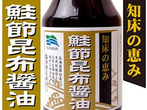 鮭節昆布醤油